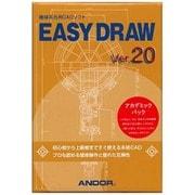 EASY DRAW Ver.20 アカデミックパック [Windows]