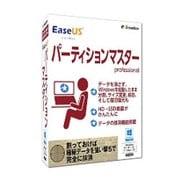 EaseUS パーティションマスター Professional [Windows]