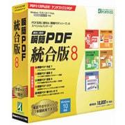 瞬簡PDF 統合版 8 [Windows]