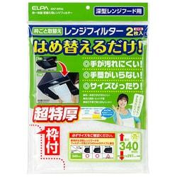 EKF-RF02 [取替え用レンジフィルター340]