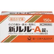 新ルル-A錠s 150錠 [指定第2類医薬品 総合風邪薬]