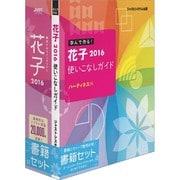 花子2016 書籍セット [Windows]