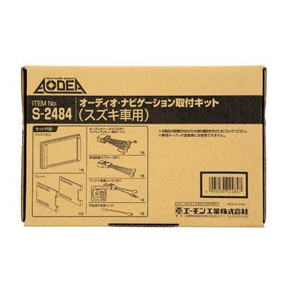 S2484 [オーディオ・ナビゲーション取付キット スズキ車用]