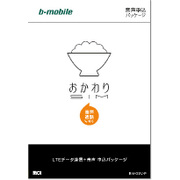 BM-OSV-P bモバイル おかわりSIM 5段階定額 音声申込パッケージ