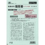 労務 12-14 [転職者用履歴書 職務経歴書付き 封筒入 B4サイズ 4枚入]