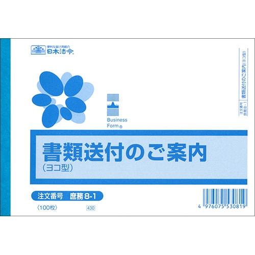 庶務 8-1 [書類送付のご案内 ヨコ型 B6サイズ 100枚入]