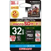 MF-YMR032GU11R [microSDHCカード 32GB データ復旧サービス付 UHS-I対応 80MB/s]