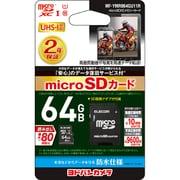 MF-YMR064GU11R [microSDXCカード 64GB データ復旧サービス付 UHS-I対応 80MB/s]