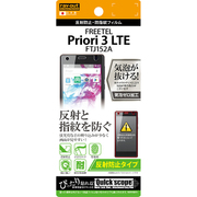 RT-FP3F/B1 [FREETEL Priori3 LTE FTJ152A用 反射防止フィルム]
