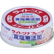 ライトツナフレーク 食塩無添加オイル無添加 70g [缶詰]