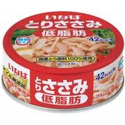 とりささみフレーク低脂肪 70g [缶詰]