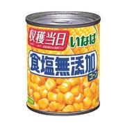 食塩無添加コーン [缶詰 200g]