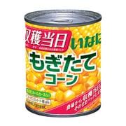 もぎたてコーン 200g [缶詰]