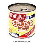 もぎたてコーン 340g [缶詰]