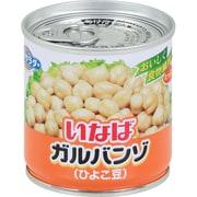 毎日サラダ ガルバンゾ(ひよこ豆) 100g [缶詰]