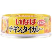 チキンとタイカレー イエロー 125g [缶詰]