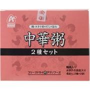 中華粥 2種セット 4食入