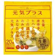 元気プラス 生姜の温まるおみそ汁 19.0g×20食入 [即席みそ汁]