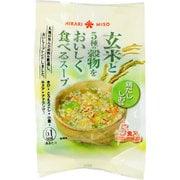 玄米と5種の穀物をおいしく食べるスープ 鶏だししお味 17.5g×5食入 [インスタントスープ]