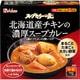 スープカリーの匠 北海道産チキンの濃厚スープカレー 360g [レトルトカレー]