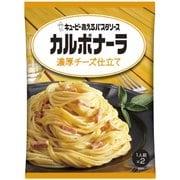 あえるパスタソース カルボナーラ 濃厚チーズ仕立て 70g×2個 [パスタソース]