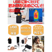 USBDRKM3 [USBドリンクウォーマー 巾着型]