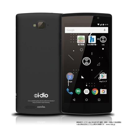 CP-VL5A [i-dio Phone(アイディオフォン) Android 5.1搭載 5インチ液晶 SIMフリースマートフォン ブラック]