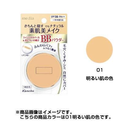 BBパウダー [01 明るい肌の色]