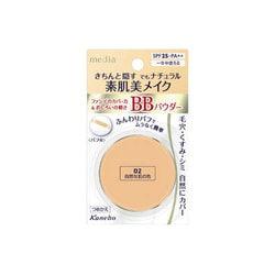 BBパウダー [02 自然な肌の色]