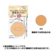 BBパウダー [03 健康的で自然な肌の色]