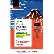 FREETEL Prepaid 30days 2GB Data SIM for JAPAN microSIM [訪日外国人専用プリペイドSIM]
