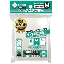 BSP-02 [トレカ用品 ブロッコリー スリーブプロテクター Mサイズ 80枚入]