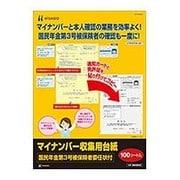 MNGB003 [マイナンバー収集用台紙 国民年金第3号被保険者委任状付]