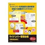 MNGB004 [マイナンバー管理台帳 収集台紙付]