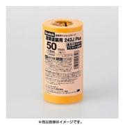 243JDIY-50 [スコッチ 塗装用マスキングテープ 50mm×18m 2巻入]