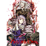 Dies irae ~Interview with Kaziklu Bey~ [Windows]