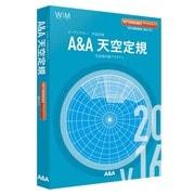 A&A 天空定規 2016 SA版 [Windows/Mac]