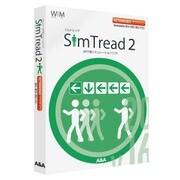 SimTread 2 2014-2016対応版 [Windows/Mac]