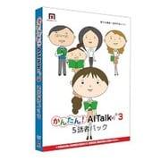 かんたん!AITalk 3 -5話者パック- [Windowsソフト]