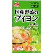 マルトモ 国産野菜のブイヨン [調味料]