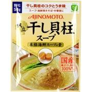 味の素KK 干し貝柱スープ [袋 50g]
