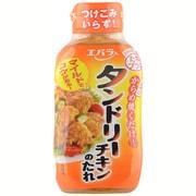 タンドリーチキンのたれ 215g [肉用調味料]