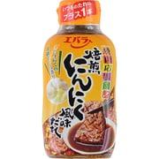 焼肉応援団 焙煎にんにく風味だれ 230g [肉用調味料]