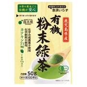 国太楼 有機粉末緑茶