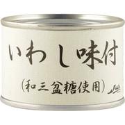 いわし味付 和三盆糖使用 160g [缶詰]