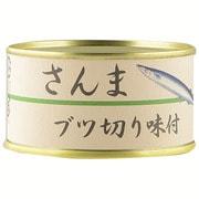さんまブツ切り味付 [缶詰]
