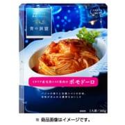 青の洞窟 イタリア産完熟トマト果肉のポモドーロ 140g [パスタソース]