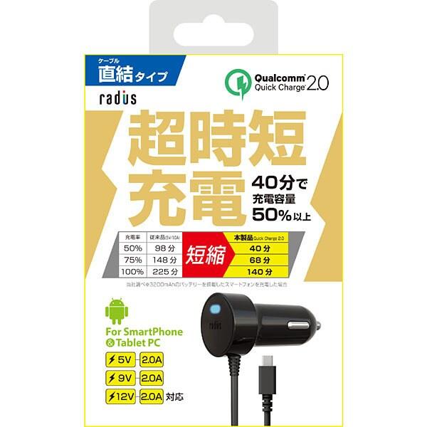 RK-CCQ11K [超時短充電 直結式 Quick Charge 2.0対応 microUSB Car Charger]