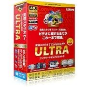 変換スタジオ7 Complete BOX ULTRA [Windowsソフト]