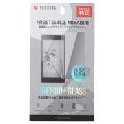 FREETEL純正 MIYABI用 多機能ハードガラスディスプレイプロテクター